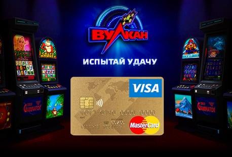 Игровые автоматы Вулкан на деньги с выводом на карту
